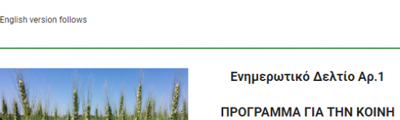 Newsletter No.1 PROJECT ABOUT THE COMMON AGRICULTURE POLICY IN CYPRUS