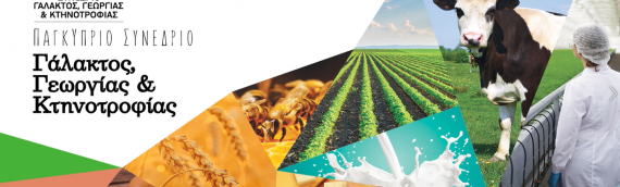 «Highlights from the Pancyprian Agriculture and Dairy Conference»
